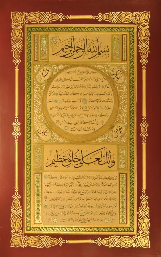 Arabic calligraphy - hilye