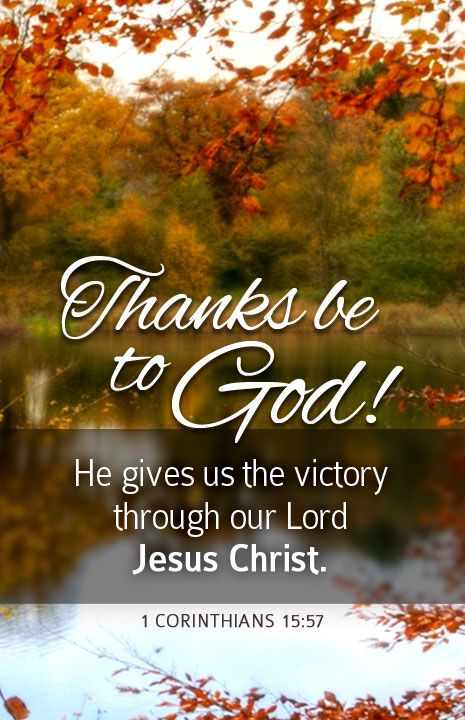 """""""Thanks be to God! He gives us the victory through our Lord Jesus Christ."""" 1 Corinthians 15:57"""