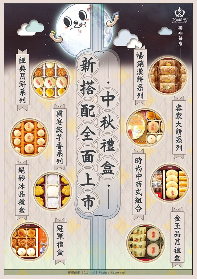 訊息公告 :: 中秋禮盒新搭配全面上市 :: :: 聯翔餅店-海線人文館