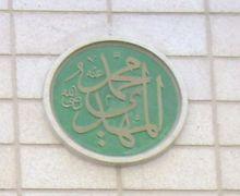 The Birthday of the Imam Mahdi