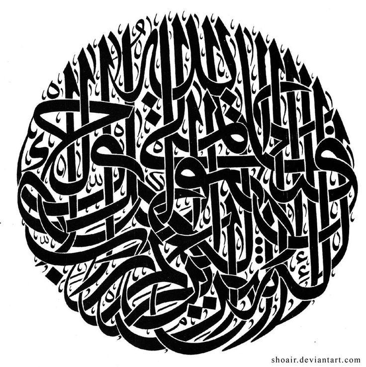 calligrapher Mohammad Haddad 9