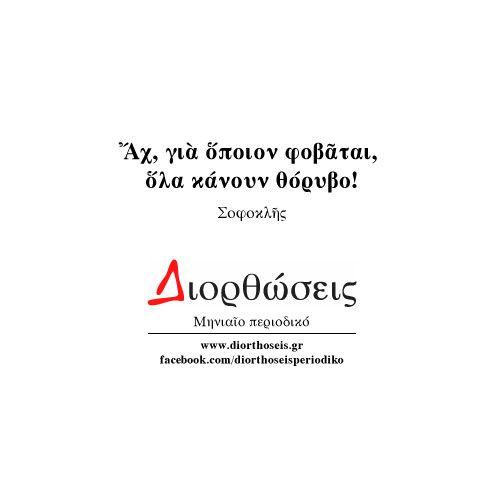 Διορθώσεις | Σοφοκλῆς, «Ἄχ, γιὰ ὅποιον φοβᾶται...»