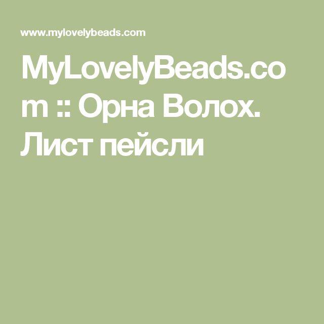 MyLovelyBeads.com :: Орна Волох. Лист пейсли