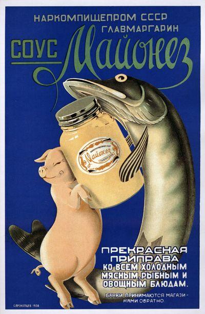 Нигде кроме как вМоссельпроме. Рекламные шедевры СССР ицарской России