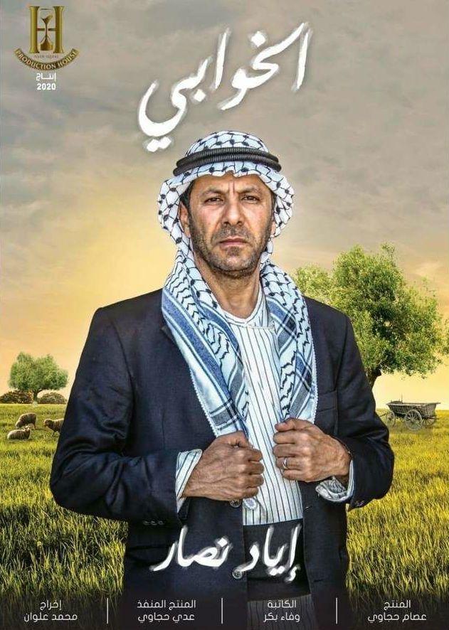 قائمة مسلسلات رمضان 2020 أبرز ٢٠ مسلسل ومواعيد وقنوات عرضهم Bomber Jacket Fashion Jackets