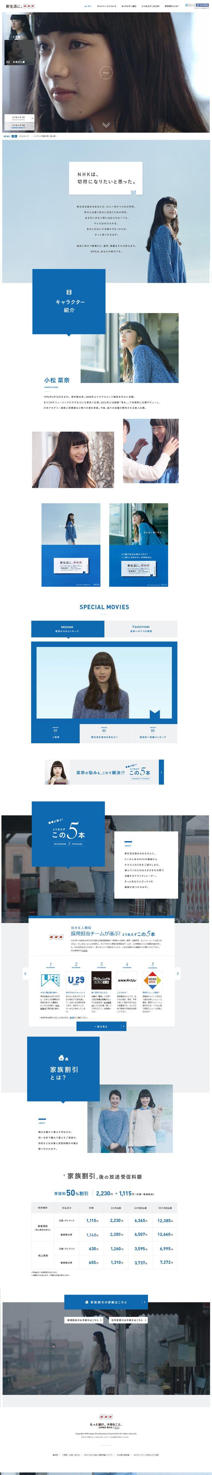 http://www.nhk.or.jp/haru/