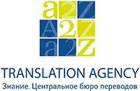 Бюро переводов Петербург