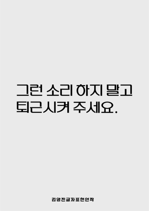 YangJin    칼 퇴 을 꿈 꾸 며 ~~☆   따장님 ~예!!?
