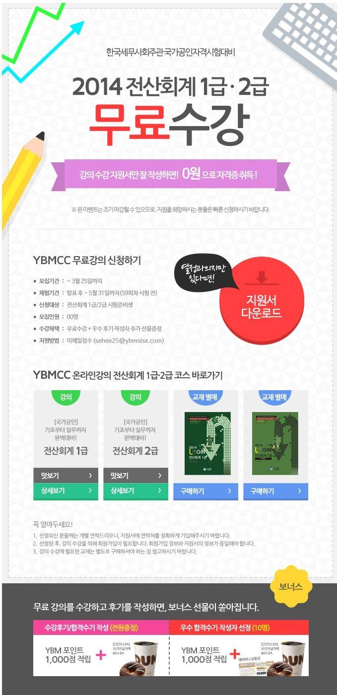 [ybmcc] 전산회계1.2급이벤트(조)