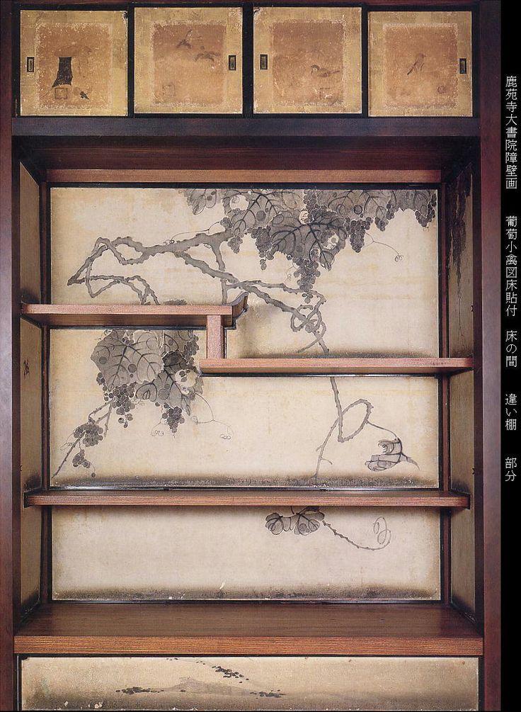 鹿苑寺大書院 「葡萄小禽図」床の間 違い棚部分                                                                                                                                                                                 もっと見る
