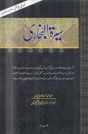 Seerat ul Bukhari by Maulana Abdus Salam Mubarakpuri