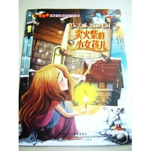 Little Match Girl / Bilingual Children's Picture Book / Colorful / English-Chinese / Firefly: bilingual picture book classic fairy tale world of fireflies   $15.99