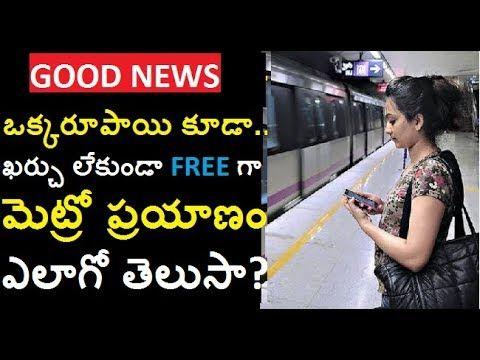 ఇలా చేస్తే..హైదరాబాద్ మెట్రో ప్రయాణం ఉచితం. Hyderabad Metro Travel With ...