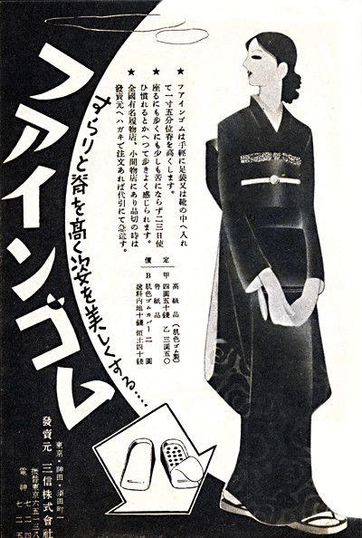 昭和の初めのレトロな広告 012 の画像 郷愁倶楽部