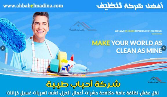 افضل شركة تنظيف بالقصيم غسيل وتطهير تنظيف بـ بريده عنيزة الرس البكيرية Make It Yourself How To Make Cleaning