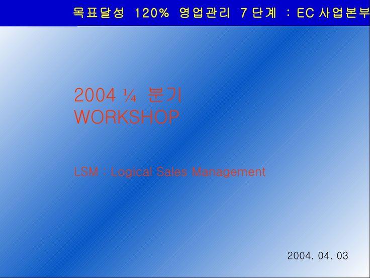 목표달성 120% 영업관리 7단계 - LSMP by 화현 류 via slideshare