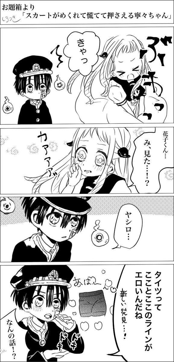 しろつき on twitter cute drawings hanako anime