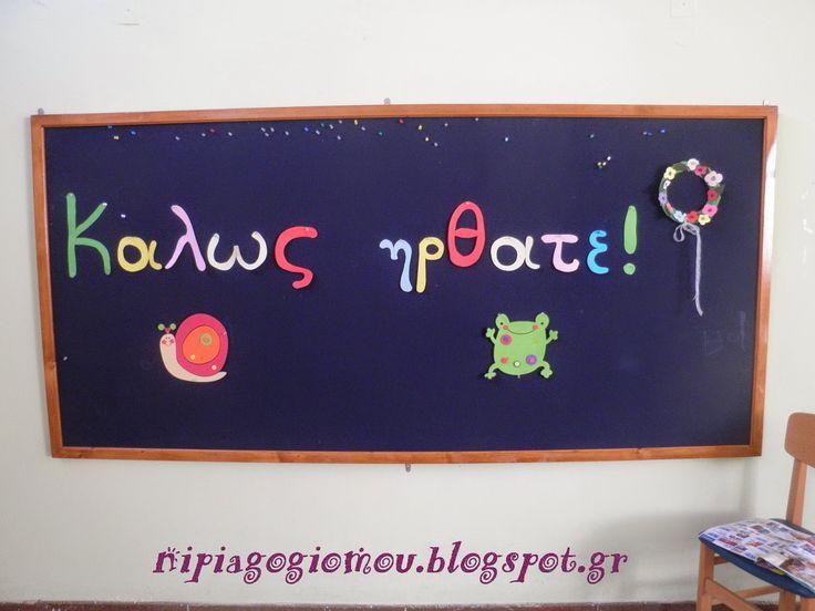 Νηπιαγωγείο... mou!: Πώς να βοηθήσετε το παιδί που ξεκινάει νηπιαγωγείο (α' μέρος)