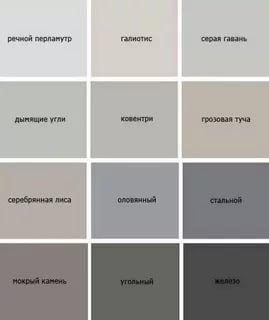 какие цвета сочетаются с серым: 18 тыс изображений найдено в Яндекс.Картинках