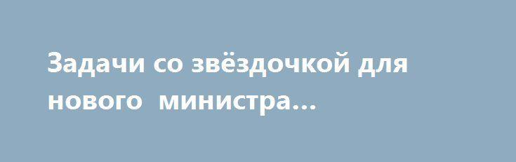 Задачи со звёздочкой для нового министра образования http://rusdozor.ru/2016/08/26/zadachi-so-zvyozdochkoj-dlya-novogo-ministra-obrazovaniya/  Неделя остаётся до начала нового учебного года. Полным ходом идёт подготовка к событию, которое в нашей стране, а также в ряде стран постсоветского пространства принято называть Днём знаний. Учебники, тетради, ранцы-рюкзаки, школьная форма. Наводится финальный марафет в учебных заведения по ...