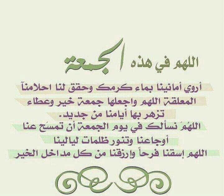 جمعة مباركة Ramadan Day Romantic Love Quotes Blessed Friday