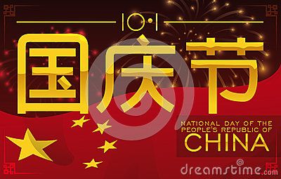 Poster with Chinese waving flag and night view with fireworks display and golden greeting message to celebrate National Day of the People's Republic of China (written in Chinese calligraphy).