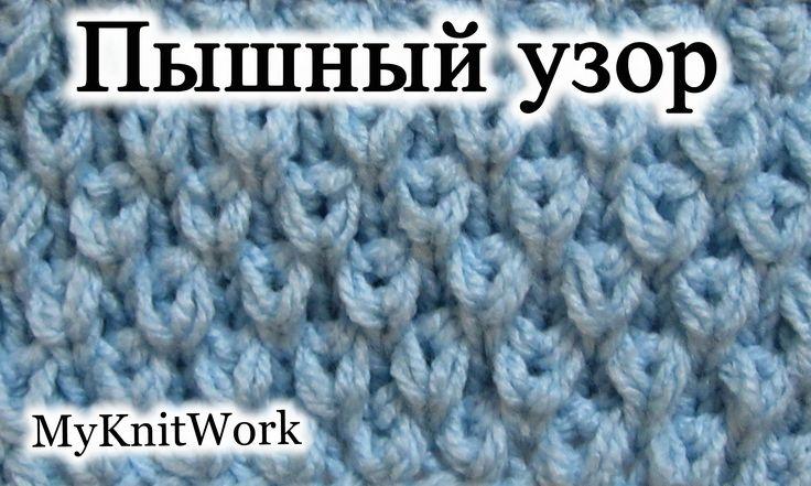 Вязание спицами. Красивый Пышный узор.