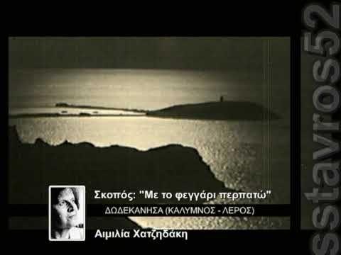 """""""Με το φεγγάρι περπατώ""""-Αιμ. Χατζηδάκη-ΚΑΛΥΜΝΟΣ-ΛΕΡΟΣ"""