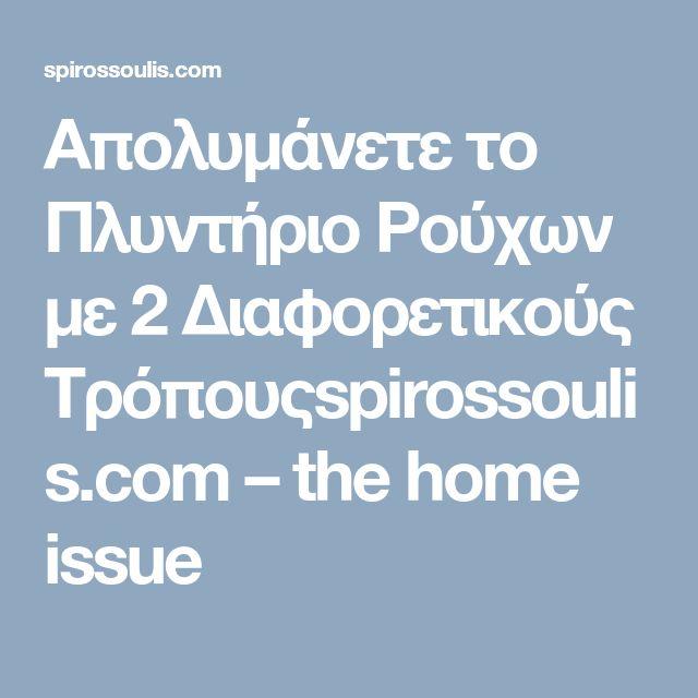Απολυμάνετε το Πλυντήριο Ρούχων με 2 Διαφορετικούς Τρόπουςspirossoulis.com – the home issue
