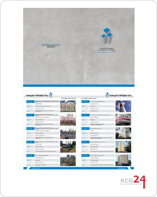 Дизайн каталогов, листовок, на Полежаевской, Беговой