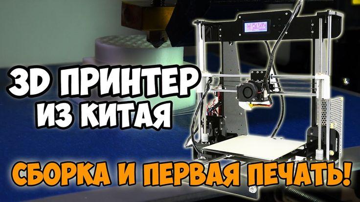 3D принтер из Китая | Сборка и первая печать на 3D принтере