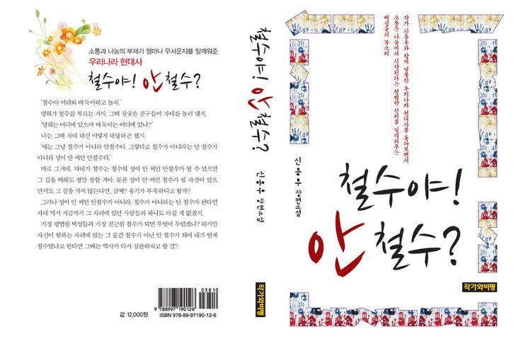 작가와비평 :: [철수야! 안 철수?](추천도서/ 신용우 장편소설)