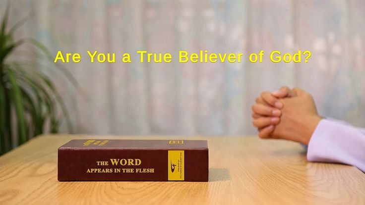 """Almighty God's Word """"Are You a True Believer of God?"""" 