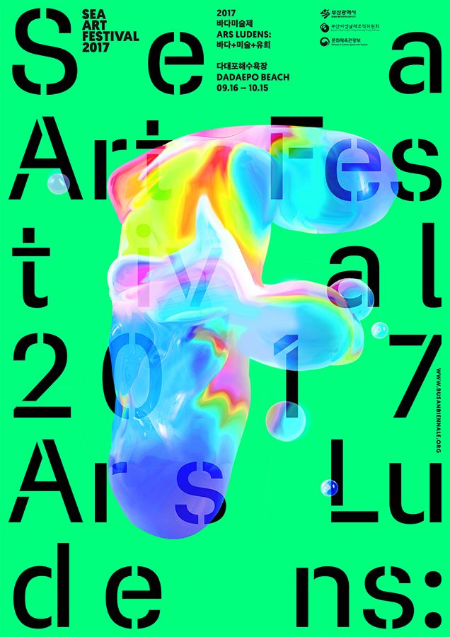 """일상의실천, 2017 바다미술제(2017), """"올해 바다미술제의 주제 'Ars Ludens: 바다+미술+유희'를 바다미술제(Sea Art Festival)의 알파벳 첫 글자를 액체의 질감을 가진 입체 조형과 다양한 고채도의 컬러를 활용하여 표현했습니다."""""""