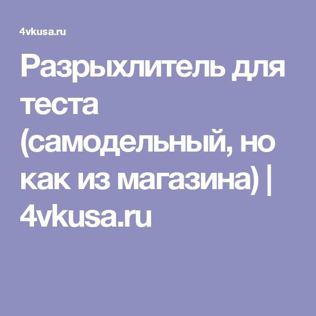 Разрыхлитель для теста (самодельный, но как из магазина)   4vkusa.ru