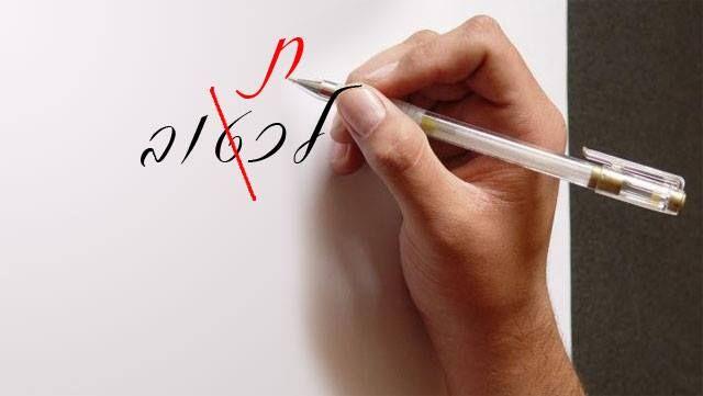 """Одним из первых слов, которые вы выучили в Израиле, было слово """"лихтов"""" - писать. И его можно написать четырьмя способами:  לכטוב לחטוב לחתוב לכתוב  https://www.facebook.com/kerenparulpan/photos/pb.659563920805838.-2207520000.1426627241./677365525692344/?type=3&theater"""