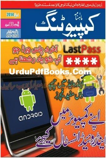 Monthly Computing Information Technology Urdu Magazine March 2014 Computing is the largest information technology news urdu magazine in pakistan published monthly describes the it related information articles, tips and tricks.This month magazine contains the info about install android operating system on computer tutorial, last pasword application saves passwords so users don't need to remeber passwords,