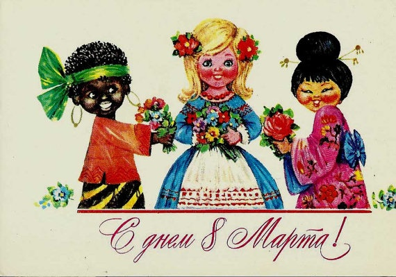 Russian Vintage Postcard - Friends - USSR Soviet cards