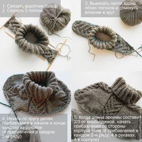 як, как связать, мастер класс, рукав погон, уроки вязания, вязать реглан, how to knit, свитер с погонами, как вязать по кругу, свитер регланом