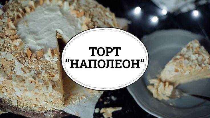 """Торт """"Наполеон"""" [sweet & flour]Торт """"Наполеон"""" — это один из самых популярных праздничных десертов. Мороки с этим тортом немало, но домашнюю выпечку ничем не заменить! Поверьте, """"Наполеон"""" стоит потраченного времени на раскатку теста, заготовку крема и пропитку. #sweet #yammy #торт  #cake #napoleon"""