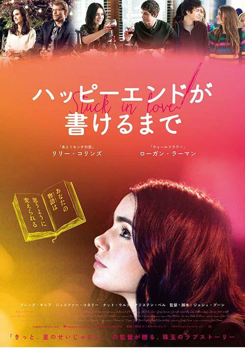 映画『ハッピーエンドが書けるまで』- リリー・コリンズら豪華キャストが贈る愛の物語の写真13