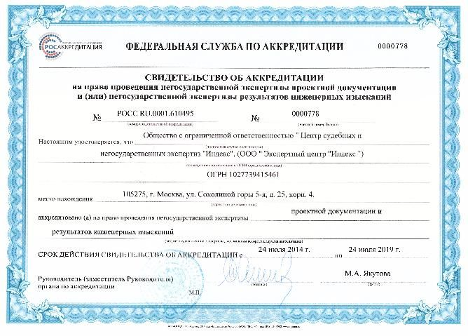 Аккредитация на право проведения негосударственной экспертизы проектной документации и результатов инженерных, выданное Федеральной службой по аккредитации № РОСС.0001.610495 от 24.07.2014.  http://www.indeks.ru/accreditations/