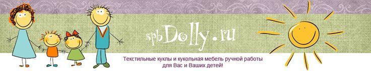 Мастерская вальдорфской куклы ВАЛЬДОРФИКИ.РФ - spbdolly