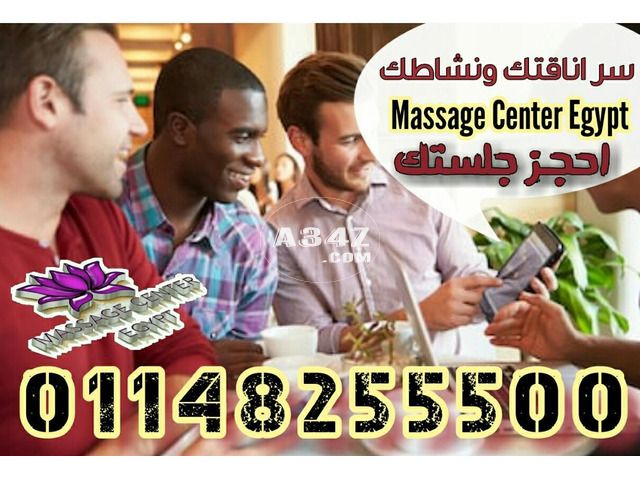 افضل مراكز مساج فى مدينة نصر استمتع باقوى العروض Massage Center Health Beauty Beauty Cosmetics