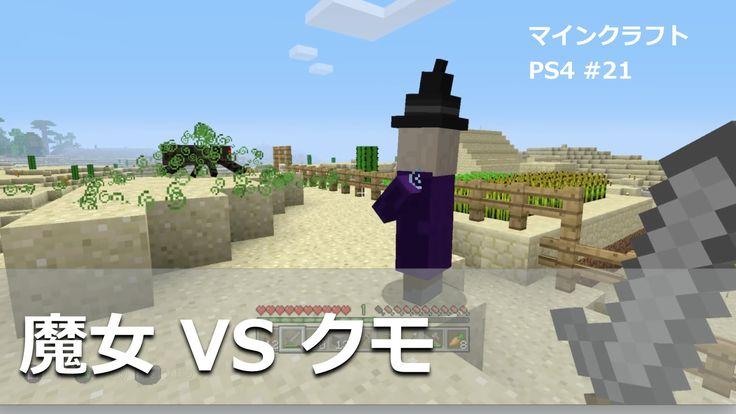 マインクラフトをPlayStation(PS Vita/PS3、PS4)で|魔女 VS クモ #PS4 【21】