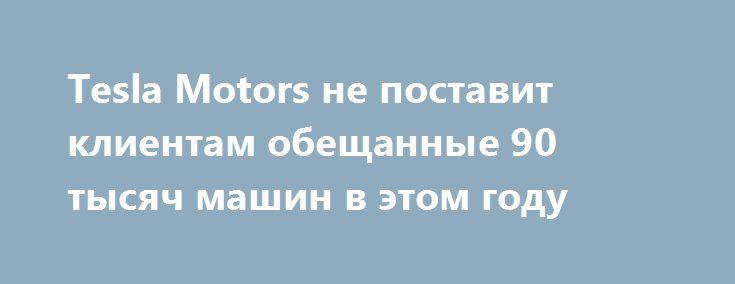 Tesla Motors не поставит клиентам обещанные 90 тысяч машин в этом году http://obautomobile.ru/2016/07/04/tesla-motors-%d0%bd%d0%b5-%d0%bf%d0%be%d1%81%d1%82%d0%b0%d0%b2%d0%b8%d1%82-%d0%ba%d0%bb%d0%b8%d0%b5%d0%bd%d1%82%d0%b0%d0%bc-%d0%be%d0%b1%d0%b5%d1%89%d0%b0%d0%bd%d0%bd%d1%8b%d0%b5-90-%d1%82%d1%8b%d1%81/  По информации AP, американский автомобильный концерн Tesla Motors не сможет поставить своим клиентам в текущем году обещанные 90 тысяч электрокаров. За второй квартал компания смогла…