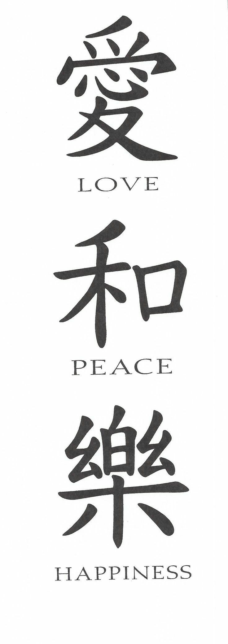38 Best The Chinese Symbols Images On Pinterest Chinese Symbols