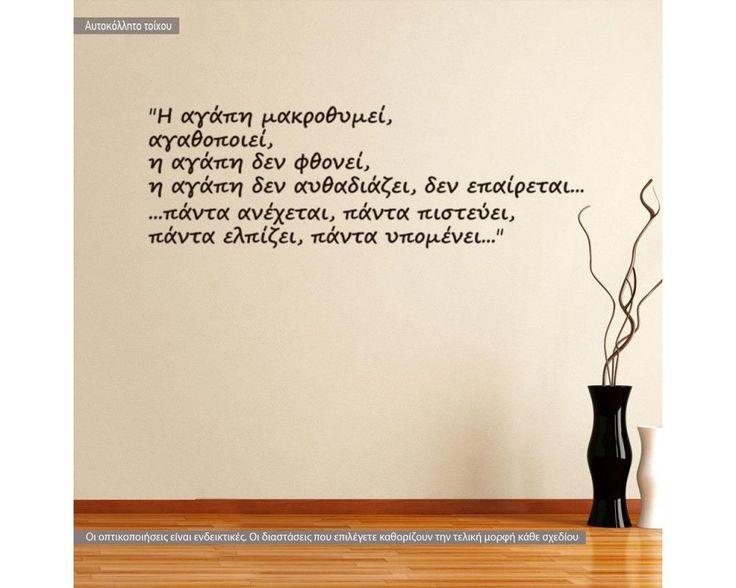 Η αγάπη μακροθυμεί... , αυτοκόλλητο τοίχου