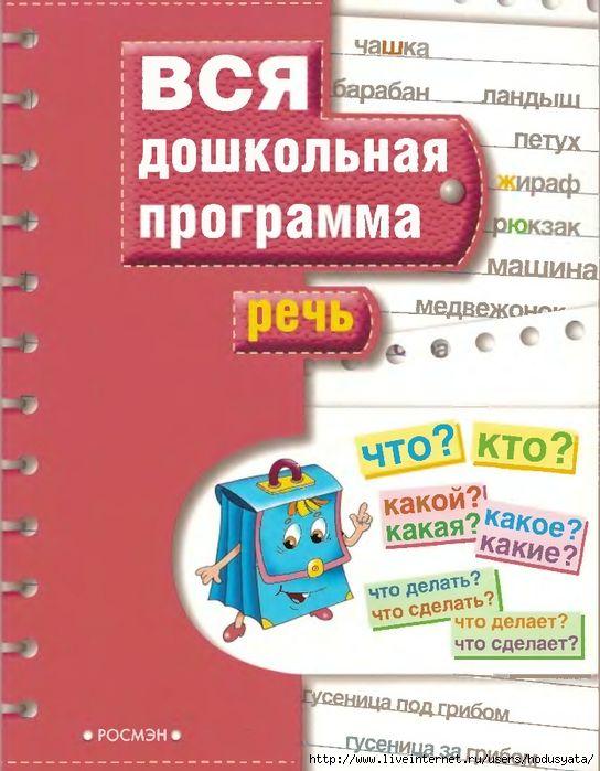 Вся дошкольная программа: Речь.. Обсуждение на LiveInternet - Российский Сервис…