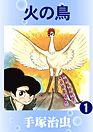 火の鳥(鳳凰編):マンガwiki:TezukaOsamu.net(JP) 手塚治虫 公式サイト